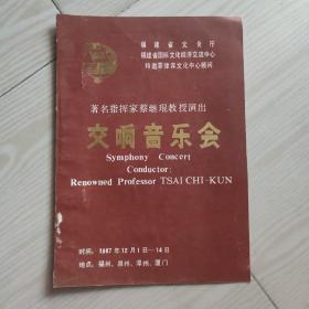 著名指挥家蔡继琨教授演出交响音乐会目录1987年