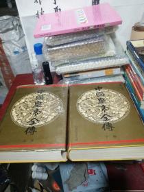 中国皇帝全传 上下全册精装版