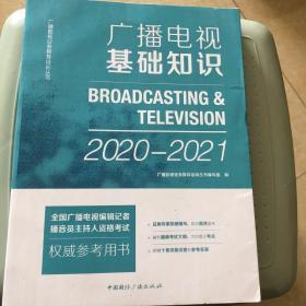 广播电视基础知识(2020-2021)
