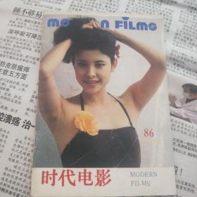 《时代电影》-1986年11期