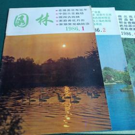 园林 1986年1、2、4