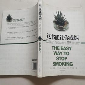 这书能让你戒烟  l6开  21.7.26