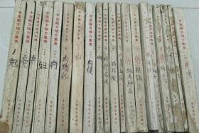 中医验方秘方汇集—武汉(1-20册全)