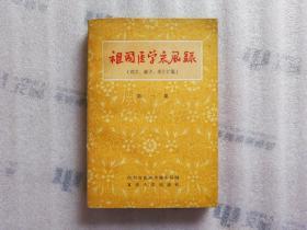 祖国医学采风录(秘方、验方、单方汇编)第一集【1959年1版2印】