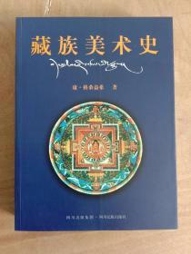 藏族美术史