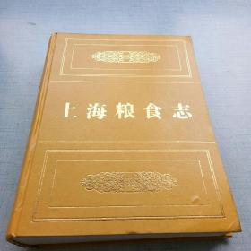 上海粮食志 [AE----15]
