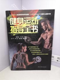 健身运动指导全书