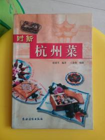 时新杭州菜