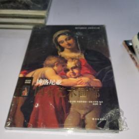 博洛尼亚国家艺术画廊