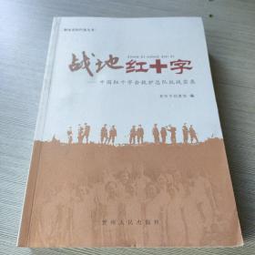 战地红十字:中国红十字会救护总队抗战实录