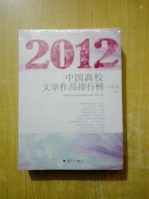 2012中国高校文学作品排行榜:小说卷(上下册)(未拆封)