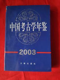中国考古学年鉴2003