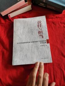 责任与担当 : 中共河南省委党校第54期中青年干部 培训班研究文集