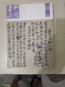 中国书法2017年3期B卷【总302期】