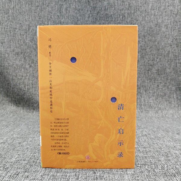 马勇毛笔签名钤印《清亡启示录:一个王朝在一百天的危机中走进历史》(精装) 绝版书
