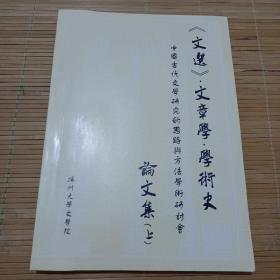 中国古代文学研究的思路与方法学术研讨会  《文选》文章学、学术史  论文集(上)