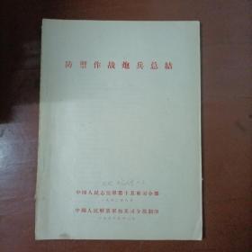 抗美援朝战争史(全二册、修订版)