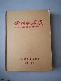 四川收藏家
