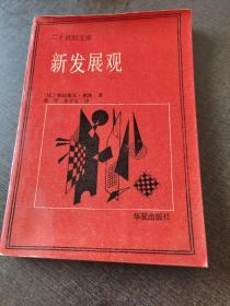 二十世纪文库:新发展观