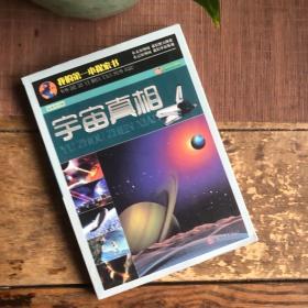 我的第一本探索书:宇宙真相