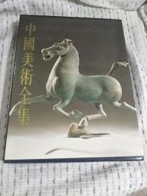中国美术全集:雕塑编2 秦汉雕塑 有函套