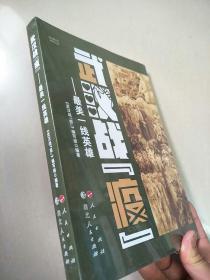 """武汉战""""疫""""——最美一线英雄(视频书)   原版全新"""