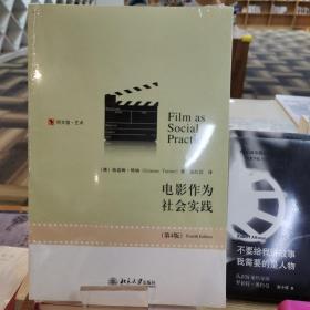 电影作为社会实践(第4版)