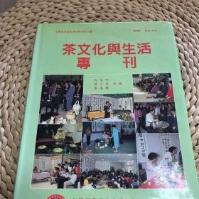 茶文化与生活专刊