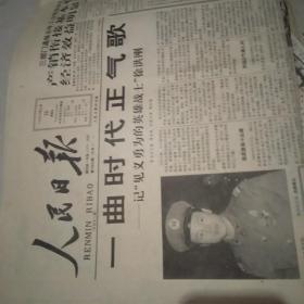 人民日报 1994.2.18【共12版】