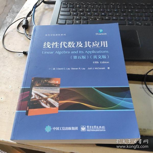 线性代数及其应用(第五版)(英文版)
