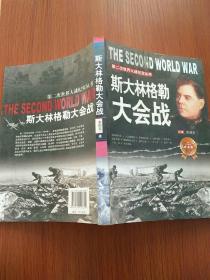 第二次世界大战纪实丛书:斯大林格勒大会战(青少年阅读版)