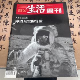 三联生活周刊2019 26