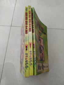 超时空女郎1 一3 册