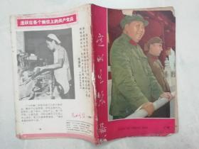 党的生活 1966.12(封面毛泽东林彪)