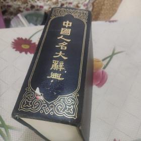 中国人名大辞典 精装本】馆藏