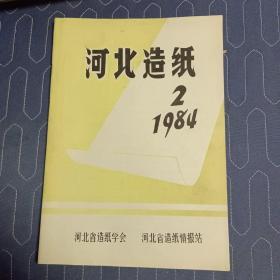河北造纸1984.2