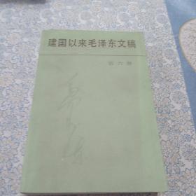 建国以来毛泽东文稿——第 六 册