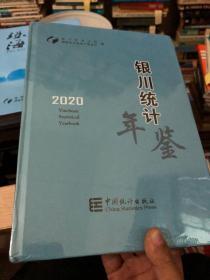 银川统计年鉴 2020
