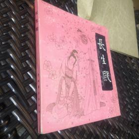 释放查看图文详情  1/8  24开连环画《长生殿》,卢延光绘。1985年4月中国戏剧出版社初版