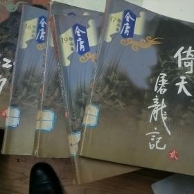 倚天屠龙记全四册  广州