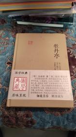 【签名本】罗晨雪、谭许亚、姚徐依三位昆剧演员共同签名《牡丹亭》