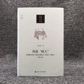 """杨念群签名钤印《再造""""病人"""":中西医冲突下的空间政治(1832-1985第2版)》(精装,一版一印) 包邮(不含新疆、西藏)"""