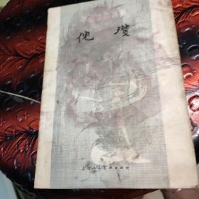 中国画家丛书 倪瓒