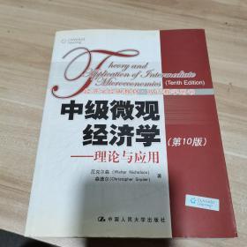经济学经典教材·双语教学用书·中级微观经济学:理论与应用(第10版)内页干净