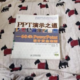 PPT演示之道:60条PowerPoint设计黄金准则