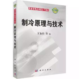 国家级精品课程主干教材:制冷原理与技术(新版)