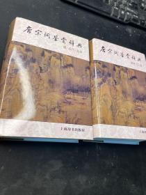 唐宋词鉴赏辞典(全二册)