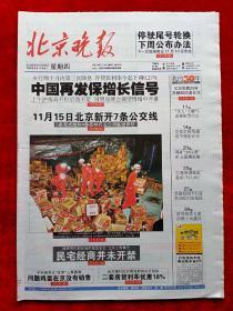 《北京晚报》2008—10—30,林忆莲  葛优  范伟  我的30年