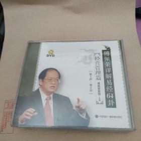 傅佩荣详解易经64卦之经营管理篇第一讲-第8讲 4DVD