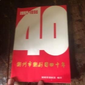 潮州市潮剧团四十年(1956—1996年)